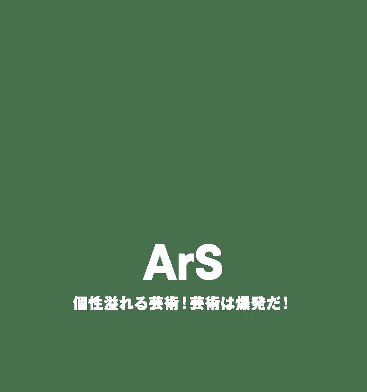 ArS - 個性溢れる芸術!芸術は爆発だ!