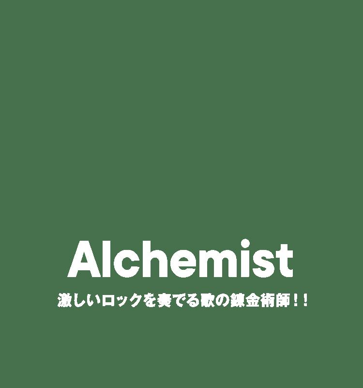 Alchemist - 激しいロックを奏でる歌の錬金術師!!