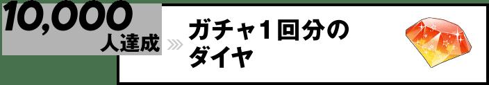 10000人達成 ガチャ1回分のダイヤ