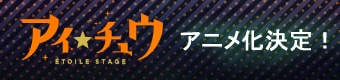 TVアニメ「アイ★チュウ」